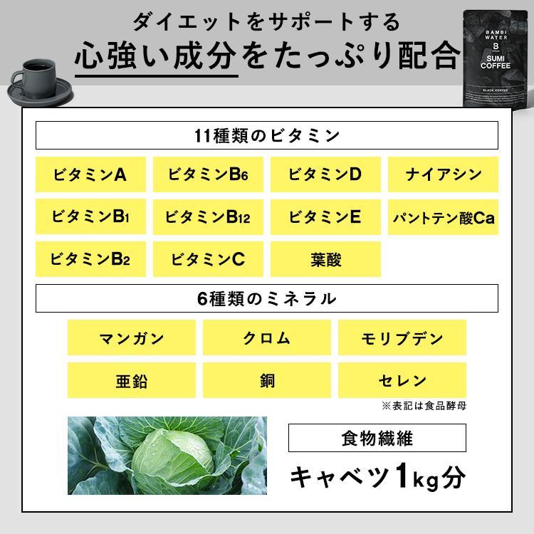 バンビ炭コーヒー 微糖 ブラック ダイエット コーヒー ノンカフェイン ダイエットコーヒー 乳酸菌  クレンズ 置き換え チャコール バンビウォーター 無添加 bambi-water 19