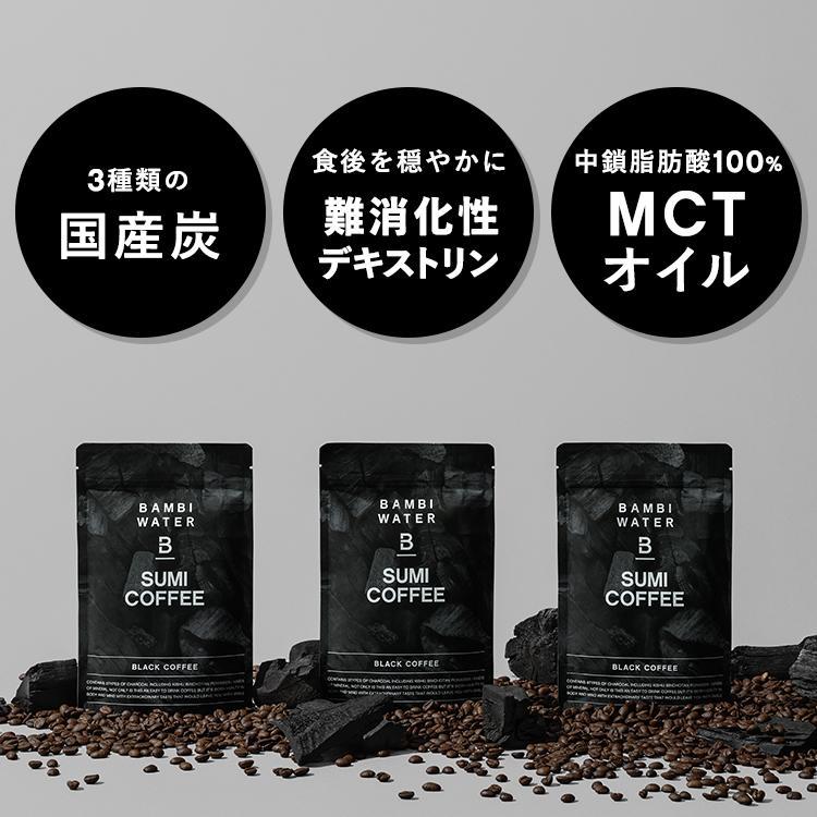 バンビ炭コーヒー 微糖 ブラック ダイエット コーヒー ノンカフェイン ダイエットコーヒー 乳酸菌  クレンズ 置き換え チャコール バンビウォーター 無添加 bambi-water 06