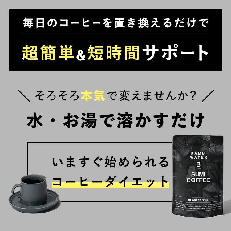 バンビ炭コーヒー 微糖 ブラック ダイエット コーヒー ノンカフェイン ダイエットコーヒー 乳酸菌  クレンズ 置き換え チャコール バンビウォーター 無添加 bambi-water 07