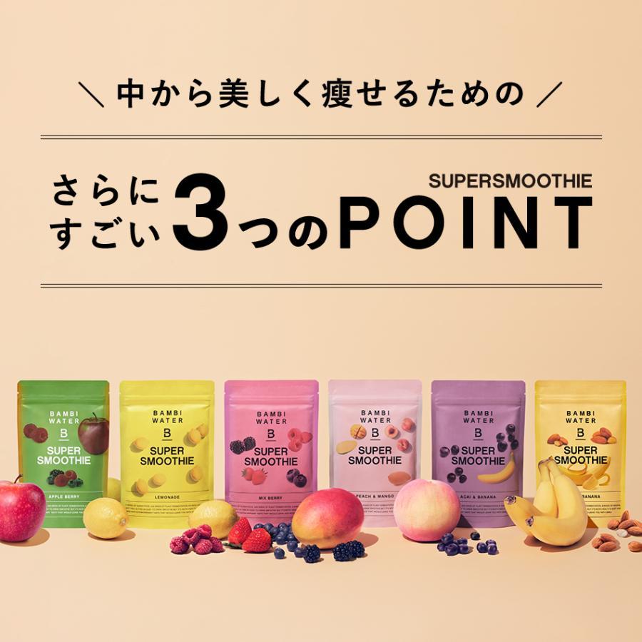スーパーフードスムージー ダイエット スムージー グリーンスムージー バンビウォーター スーパーフード 酵素 野菜 酵素ダイエット 青汁 粉末 ファスティング|bambi-water|13