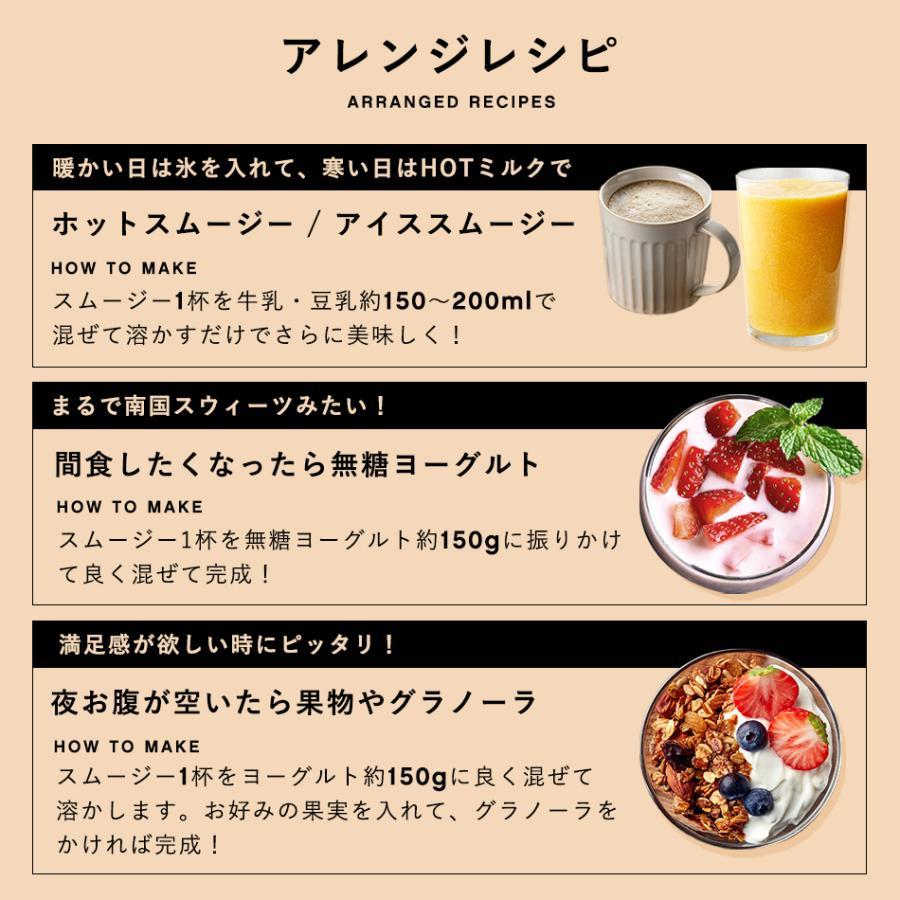 スーパーフードスムージー ダイエット スムージー グリーンスムージー バンビウォーター スーパーフード 酵素 野菜 酵素ダイエット 青汁 粉末 ファスティング|bambi-water|20