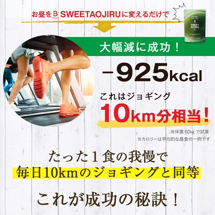 バンビスイート青汁 スーパーフード 大麦若葉 酵素 酵素ダイエット 食物繊維 野菜 スムージー 粉末 健康 お腹 置き換え 送料無料 バンビウォーター 無添加|bambi-water|10