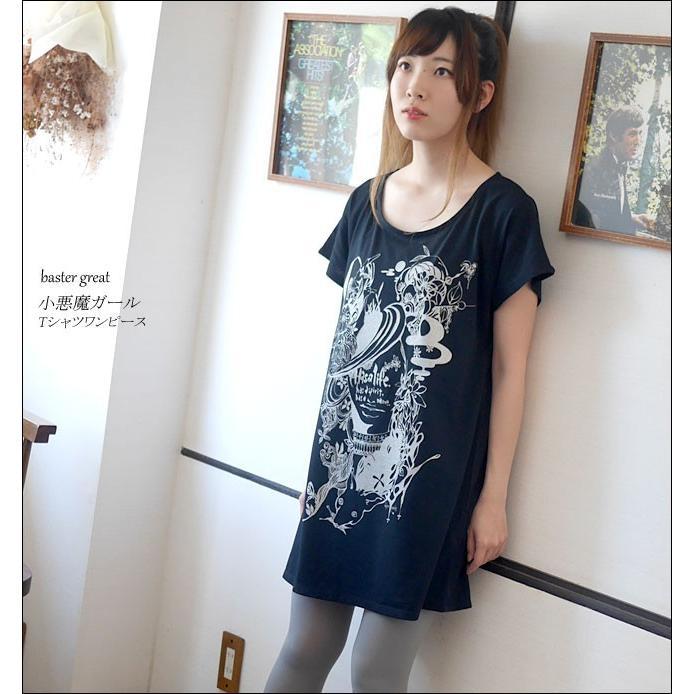 小悪魔ガール Tシャツワンピース -G- ワンピTシャツ 半袖 コアクマ イラスト オリジナル プリント かわいい ファッション|bambi
