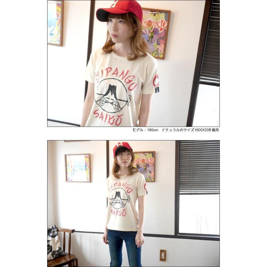 ロックTシャツ / JIPANGU SAIKO Tシャツ (ナチュラル) -G- 富士山 日本 ジパング キャラクター アメカジ プリント かわいい 大きいサイズ 半袖|bambi|03