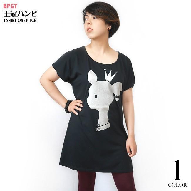 王冠バンビ Tシャツワンピース -G- ワンピTシャツ ばんび 子鹿 bambi キャラ ロゴTee バックプリント 半袖 bambi