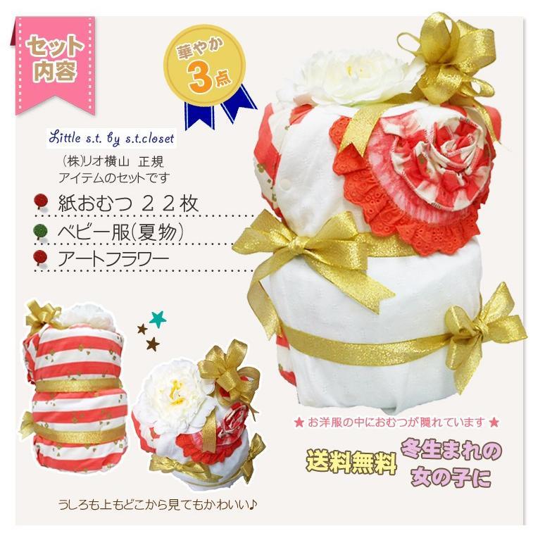 出産祝い ベビー服 ロンパース 女の子 おむつケーキ エスティークローゼット 2段|bambinoeshop|02