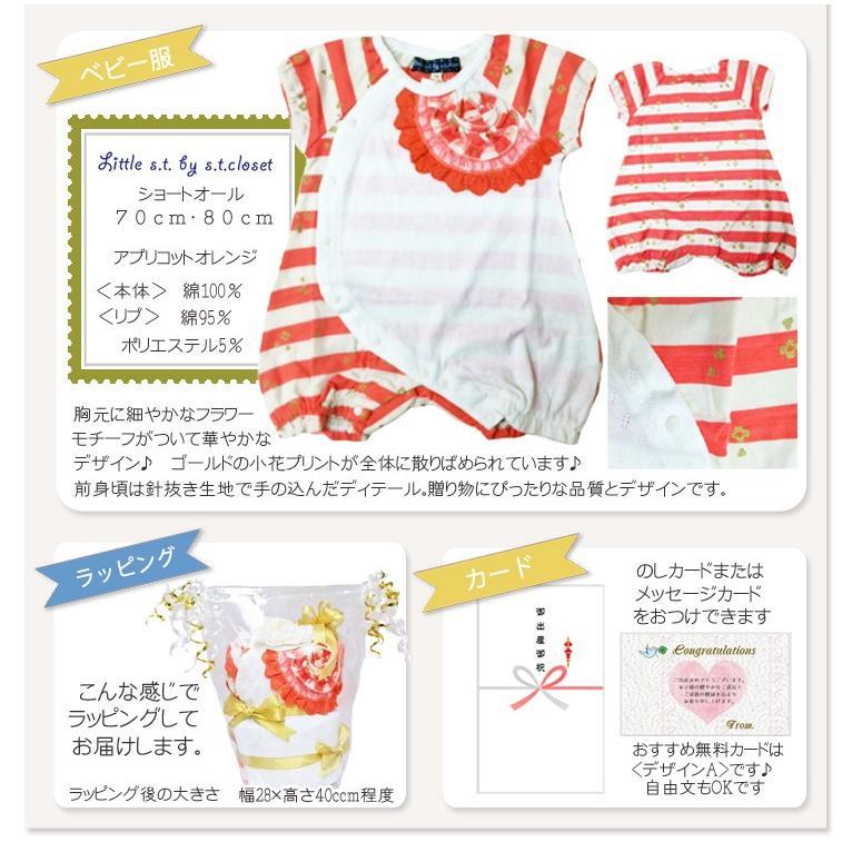 出産祝い ベビー服 ロンパース 女の子 おむつケーキ エスティークローゼット 2段|bambinoeshop|03