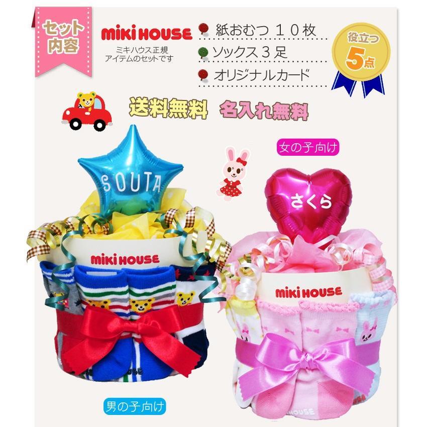 出産祝い ミキハウス おむつケーキ 名入れ 男 女 ソックス3足セット bambinoeshop 02