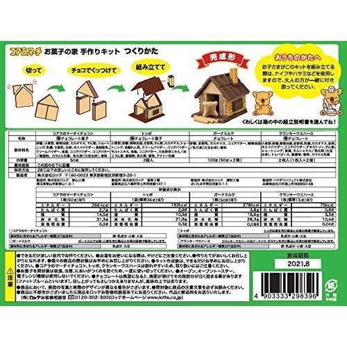 ロッテ コアラのマーチ お菓子の家手作りキット 1箱|banana-store2|02