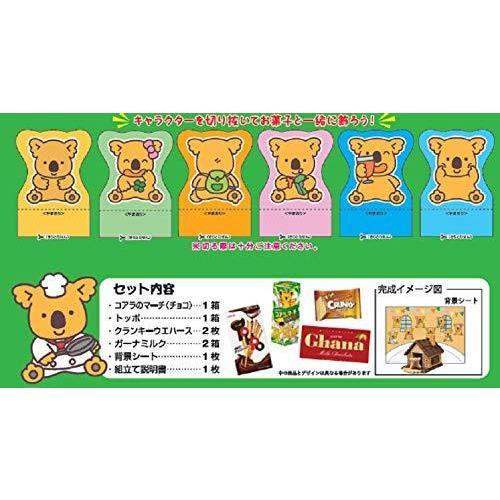 ロッテ コアラのマーチ お菓子の家手作りキット 1箱|banana-store2|03