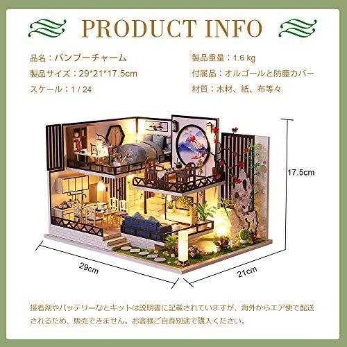 CuteBee DIY木製ドールハウス 、バンブーチャーム、中華風、ミニチュアコレクション、プレゼント、防塵カバー付|banana-store2|02