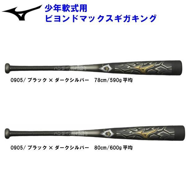 偉大な (N) 1CJBY133 人気 ギガキング ミズノ 野球 野球 少年軟式 FRP製バット ビヨンドマックス ギガキング 1CJBY133, イケマン:04f4ac71 --- airmodconsu.dominiotemporario.com