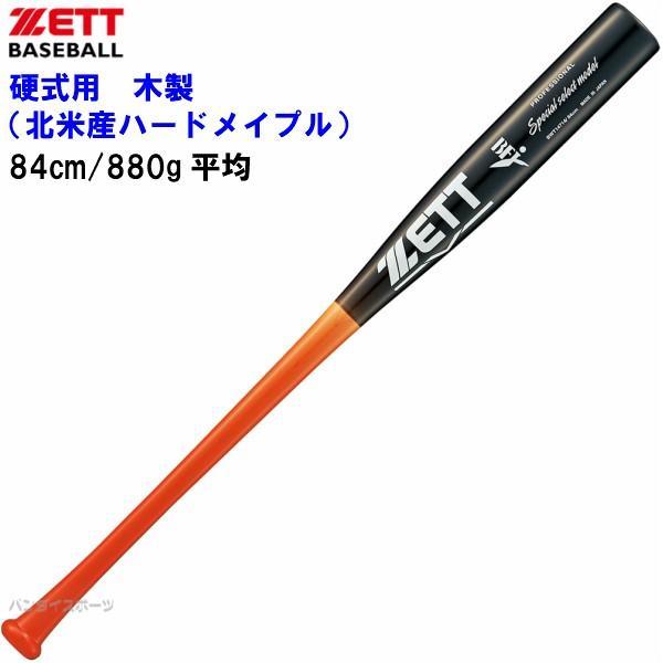 (B) 限定 ZETT 野球 硬式 木製バット 北米産ハードメイプル スペシャルセレクト SN型 ライトレッド×ブラック 84cm/880g平均 BWT14714-6319SN