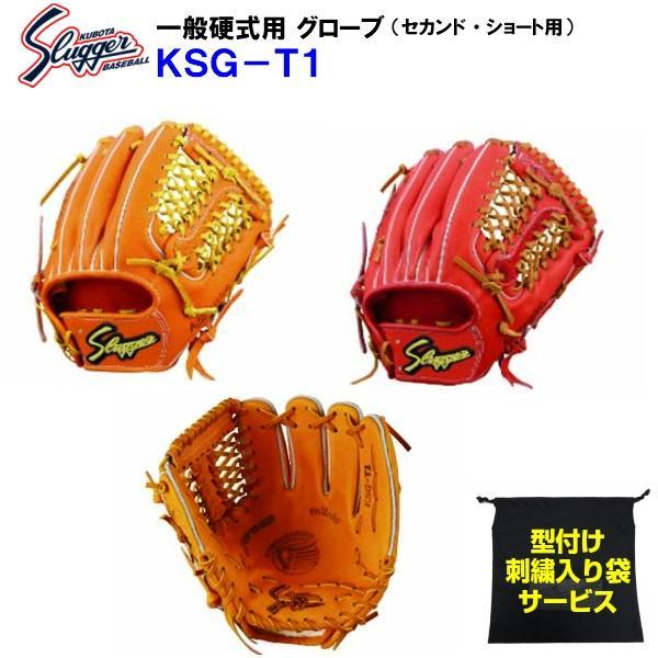 型付け無料 久保田スラッガー 野球 硬式 グローブ KSG−T1 セカンド・ショート用(内野手用) 【橙】 【KSGT1】【返品・交換不可】