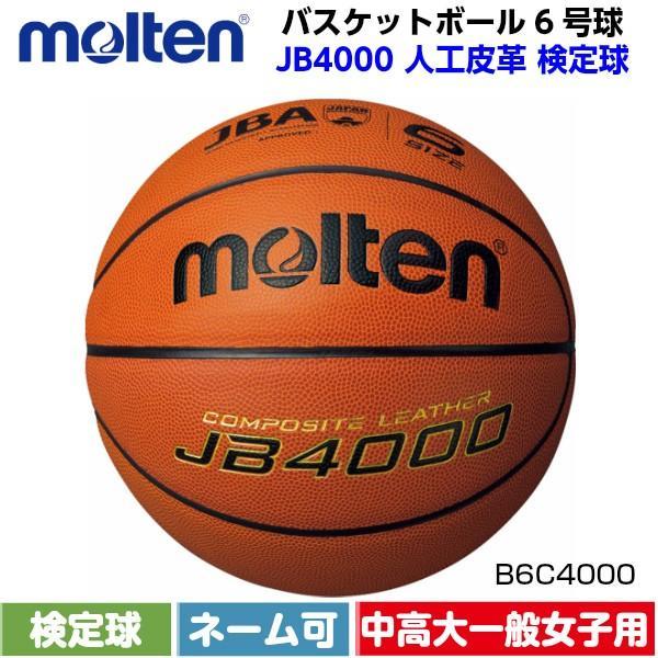 ネーム加工可・名入れ可 モルテン(Molten) バスケットボール 6号球 検定球 JB4000(mt-b6c4000-)