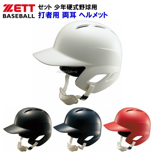 ゼット 野球 ヘルメット 少年硬式用 リトルリーグ ボーイズリーグ 両耳 打者用 z-bhl270