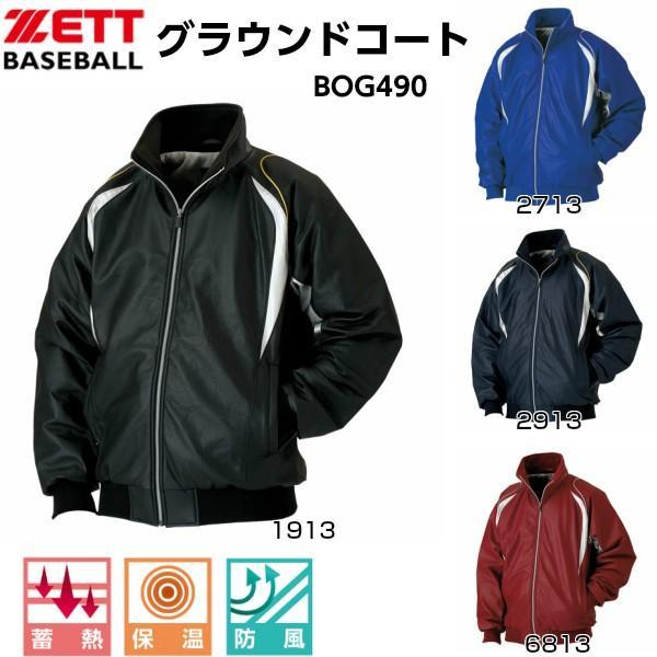 ZETT 野球 グランドコート z-bog490