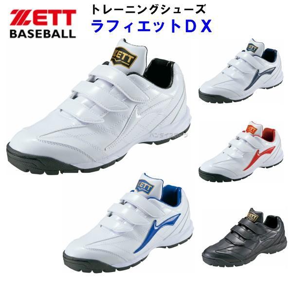 (N) 人気 ZETT 野球 トレーニングシューズ ラフィエットDX ローカット Z-BSR8276