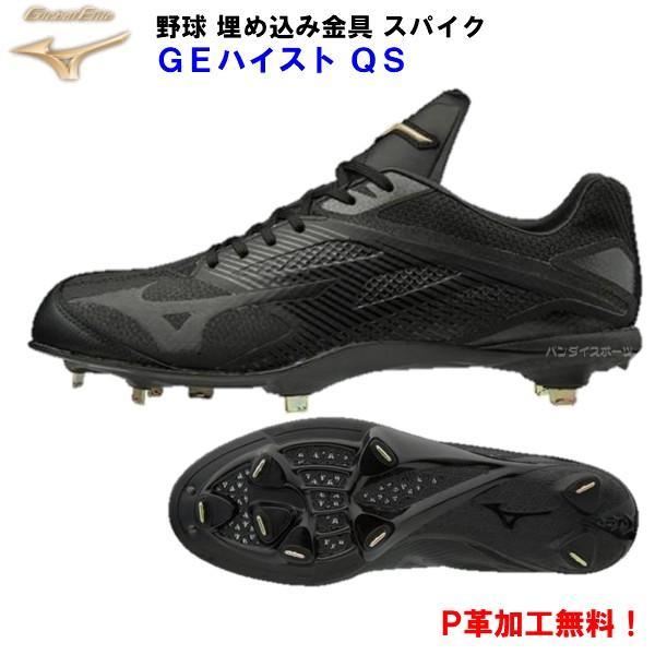 ミズノ (11GM191000) 野球金具スパイク GEハイストQS ブラック/ブラック