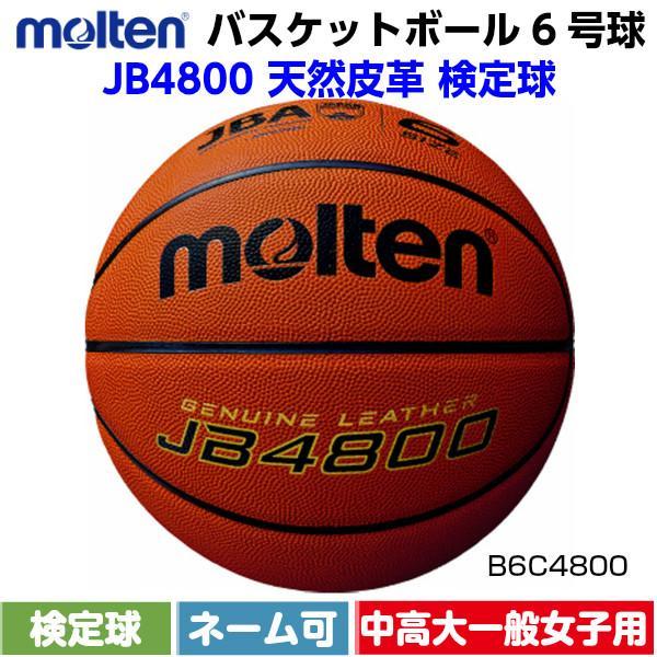 人気 モルテン (B6C4800) JB4800 バスケットボール6号球