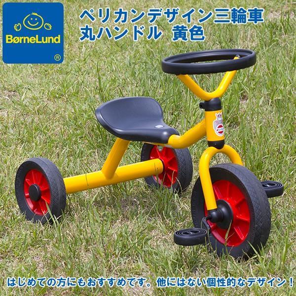ボーネルンド ウィンザー ペリカンデザイン三輪車 丸ハンドル 黄色 WI4154
