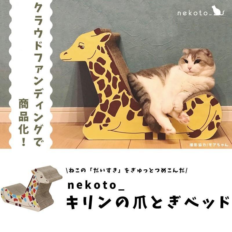 nekoto_キリンの爪とぎベッド 猫 ネコ 積層爪とぎ ダンボール  ベッド キリン|bando