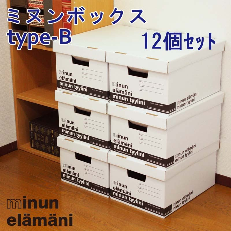 すごくお得な12個セットミヌンボックス B-TYPE  段ボール ケース 収納 ボックス 家具 シンプル