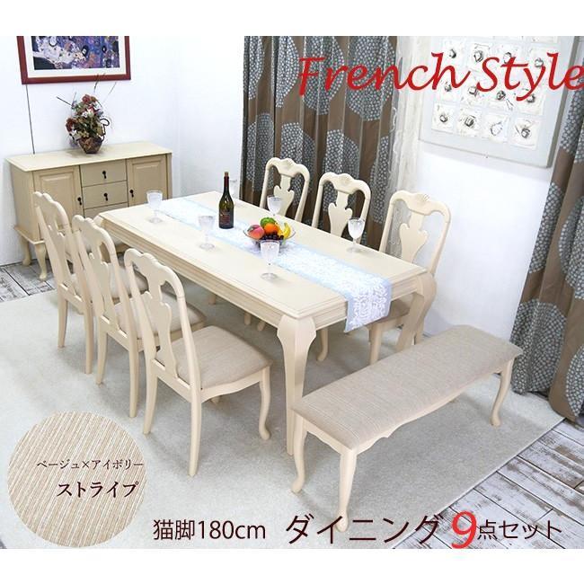 ダイニングテーブル9点セット クラシック調 猫足 クイーンアン 10〜12人用 白い アイボリー色 大型180cm ダイニングワイドテーブル チェアベンチ9点セット