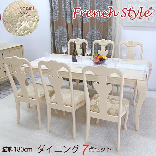 エレガントダイニングテーブル チェア7点セット クラシック調 猫脚 クイーンアン 6人用 幅188cm(天板180cm幅) アイボリー色 座面ブリリアン