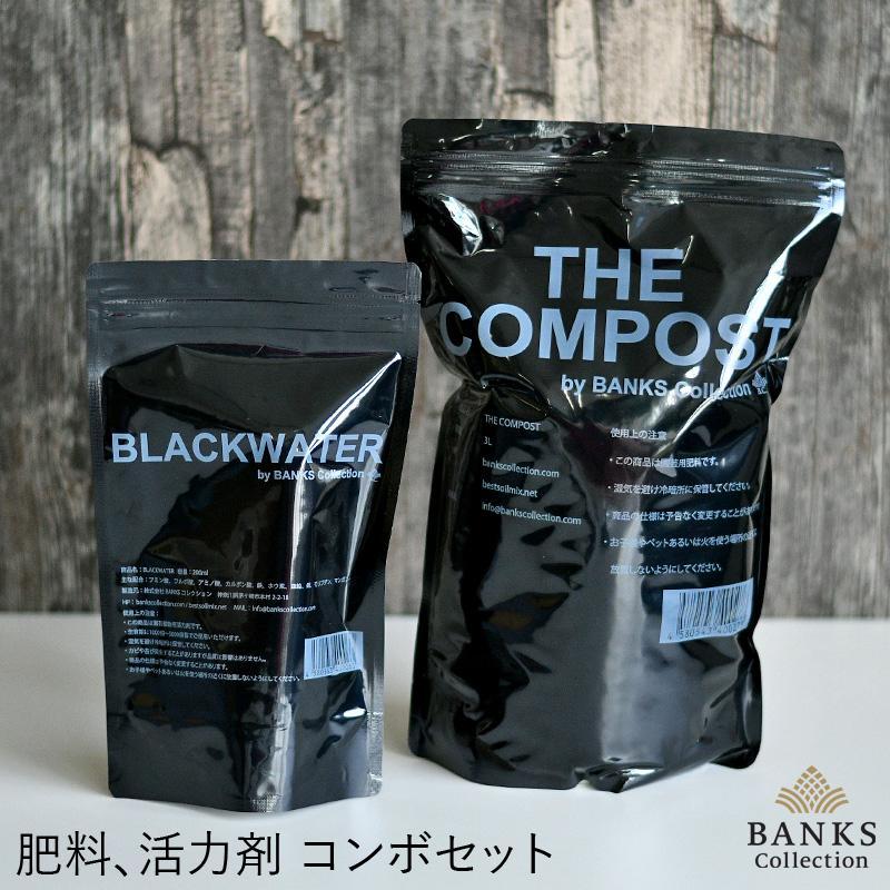 肥料、活力剤 コンボセット THE COMPOST ザ コンポスト 3L、BLACKWATER ブラックウォーター 200cc|bankscollection