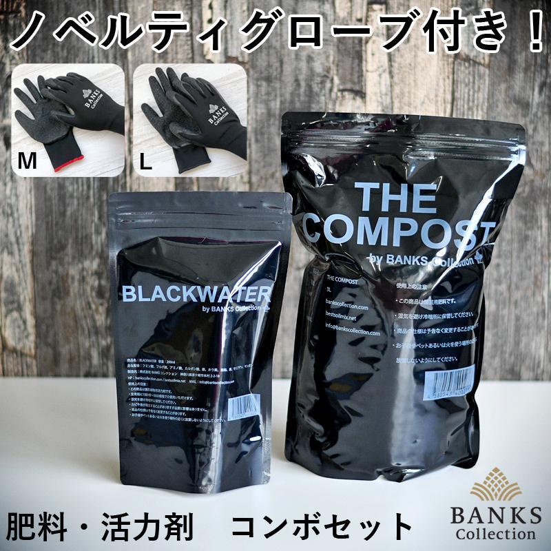 ノベルティグローブ付き 肥料、活力剤 コンボセット THE COMPOST ザ コンポスト 3L、BLACKWATER ブラックウォーター 200cc|bankscollection