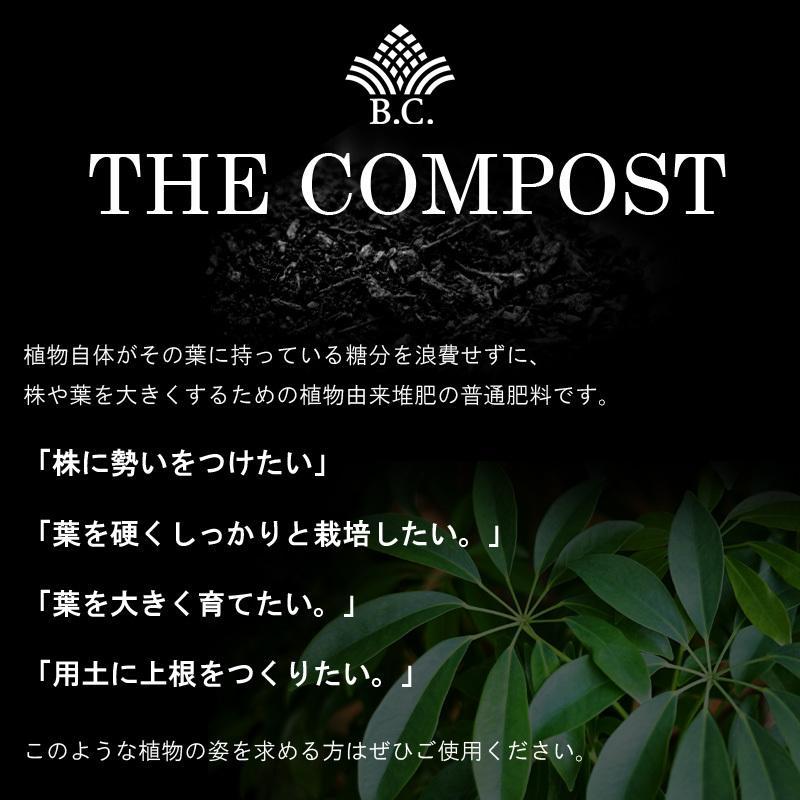 肥料、活力剤 コンボセット THE COMPOST ザ コンポスト 3L、BLACKWATER ブラックウォーター 200cc|bankscollection|04