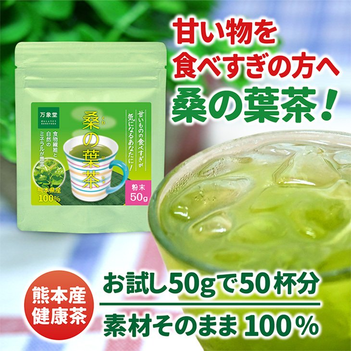 の 効能 桑 葉 茶 桑の葉茶の効果・効能を解説【こんな人におすすめ!】