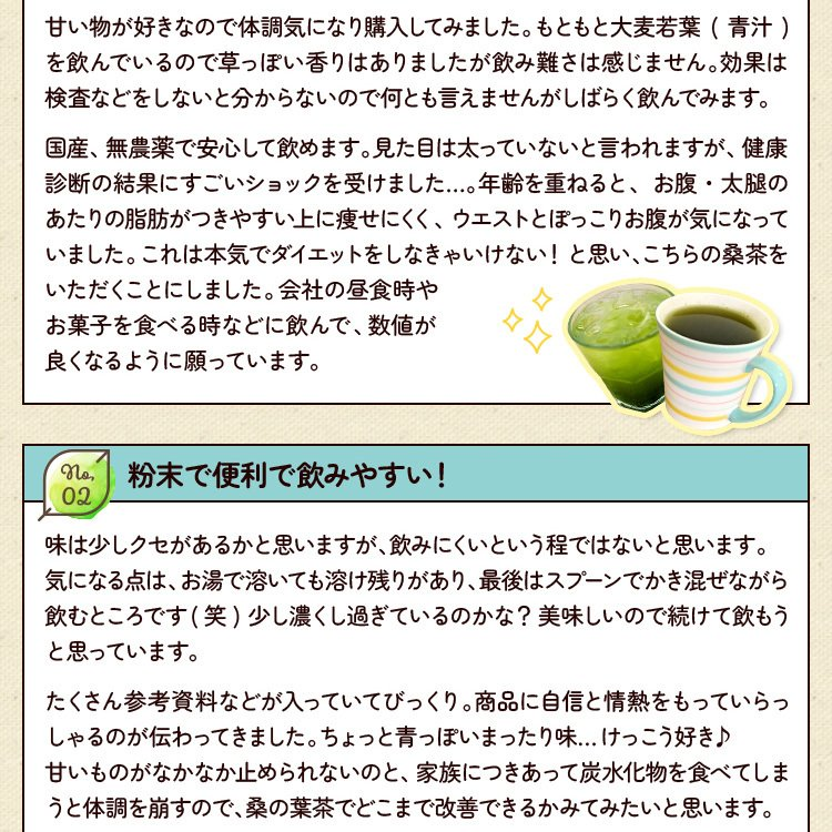 桑の葉茶 粉末 100g 青汁  国産 送料無料 効能 桑茶 パウダー|bansyodo1|13