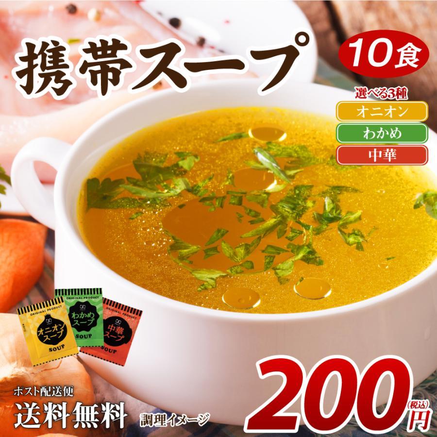 送料無料 選べる4種 携帯スープ 10食 200円 送料無 食品 ポイント消化 お試し 得トクセール オニオン 玉ねぎ たまねぎ スープ 中華 わかめ 若布 お吸い物 banya-food