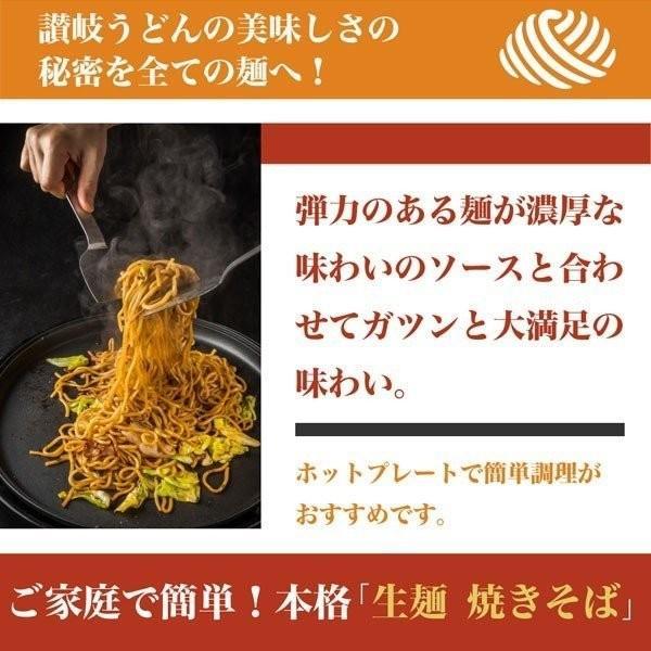 送料無料 生焼きそば 3食 得トクセール ポイント消化 食品 お試し おつまみ お取り寄せ グルメ 特産品 1000円 ポッキリ|banya|11