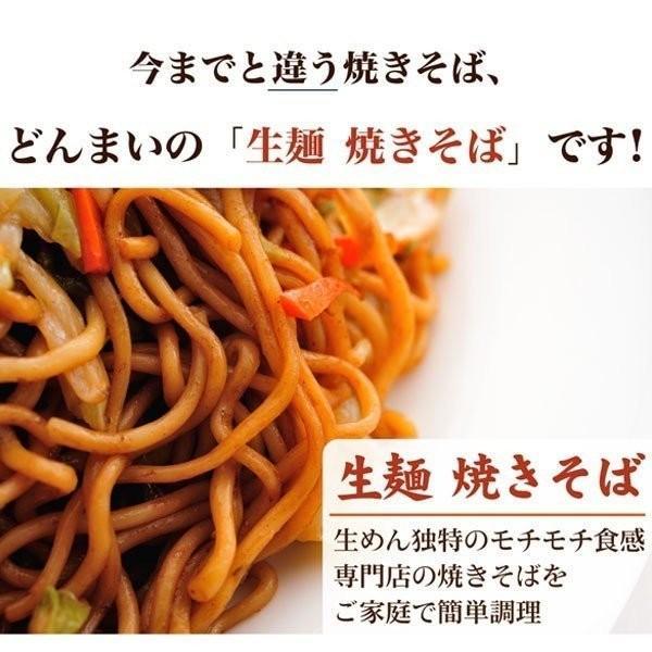 送料無料 生焼きそば 3食 得トクセール ポイント消化 食品 お試し おつまみ お取り寄せ グルメ 特産品 1000円 ポッキリ|banya|05