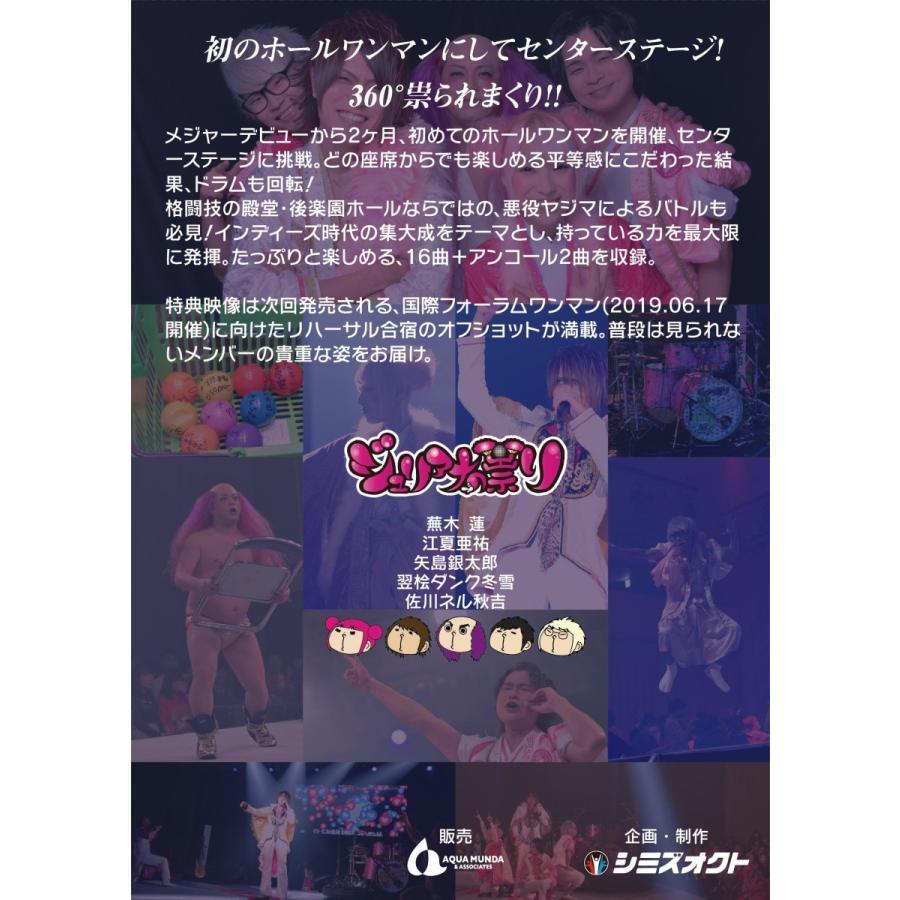 ワンマンDVD  2019.03.12@後楽園ホール 初ホールワンマンRAVE「タタリのハジマリ」|banzai|02