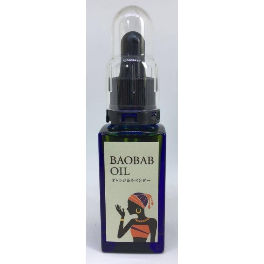 バオバブオイル 30mlオレンジ&ラベンダー 保湿効果抜群 香付き|baobabsunrise|03