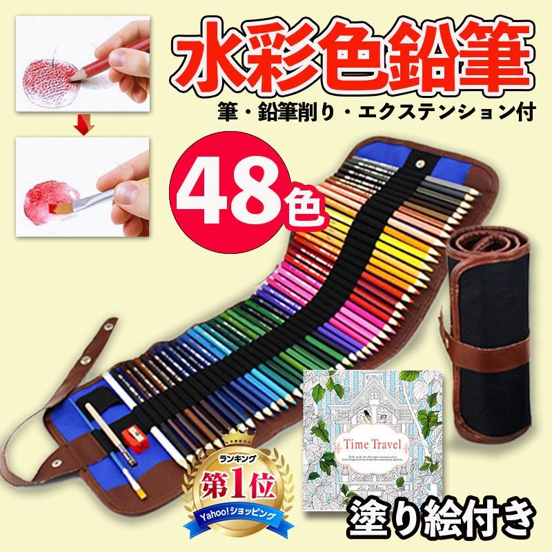 色鉛筆 水彩 48色セット 色えんぴつ 塗り絵 画材 水彩画 収納ケース付 大人の塗り絵付 barefeet