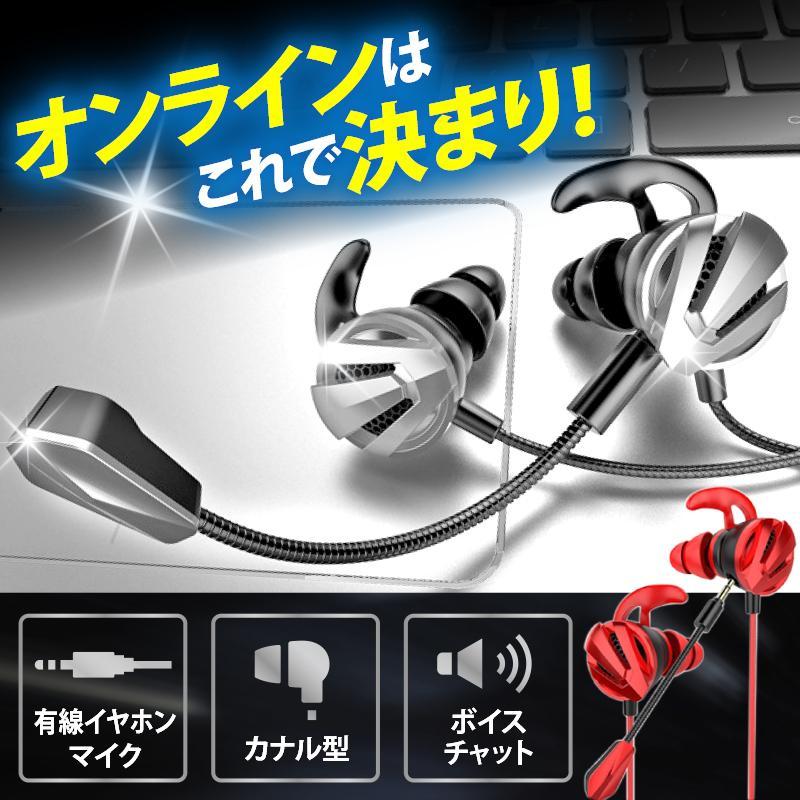 イヤホンマイク 有線 zoom ヘッドセット ゲーミングイヤホン マイク付き PS4ボイスチャット barefeet