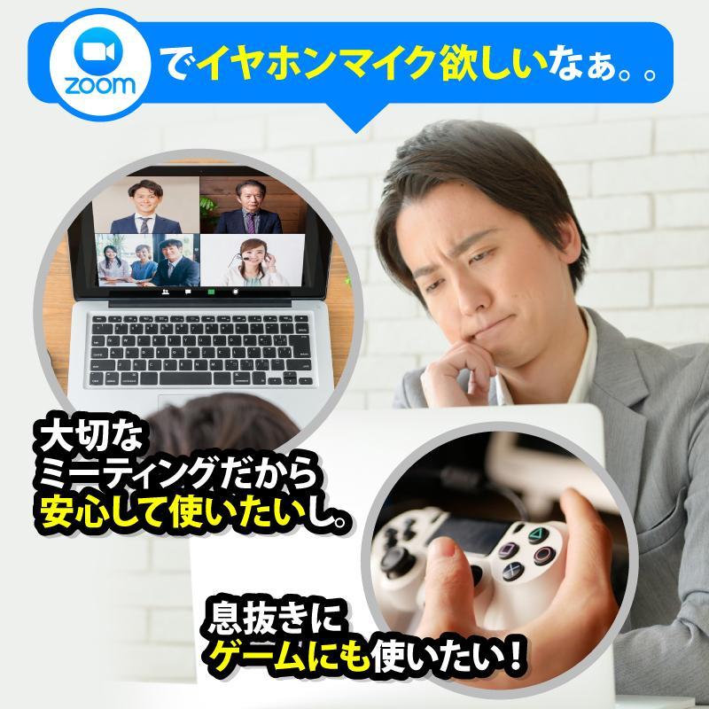 イヤホンマイク 有線 zoom ヘッドセット ゲーミングイヤホン マイク付き PS4ボイスチャット barefeet 02