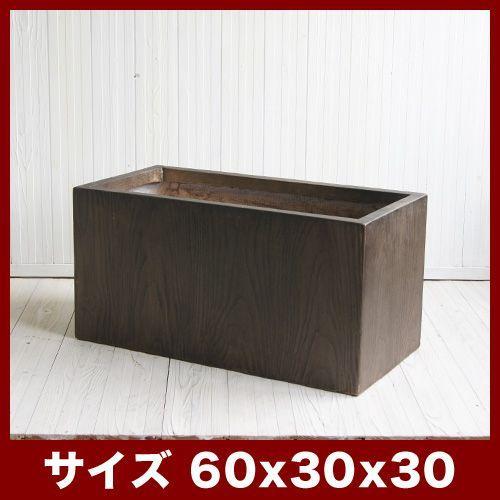 植木鉢 大型プランター ファイバークレイプロ 01D ラムダウッド60