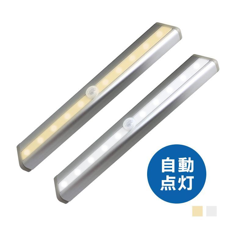 センサーライト 10灯 屋内 LED 照明 人感センサー ライト 暖色 寒色 電池式 送料無料 baris