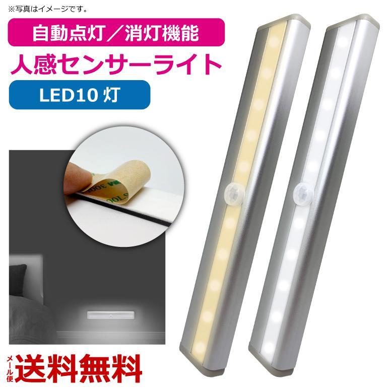 センサーライト 10灯 屋内 LED 照明 人感センサー ライト 暖色 寒色 電池式 送料無料 baris 02