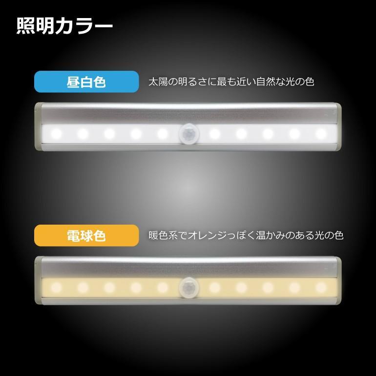センサーライト 10灯 屋内 LED 照明 人感センサー ライト 暖色 寒色 電池式 送料無料 baris 09