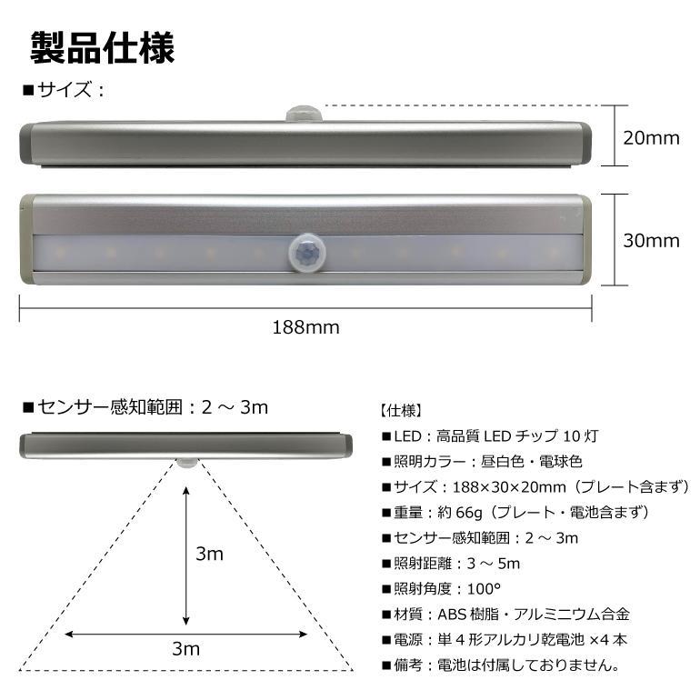 センサーライト 10灯 屋内 LED 照明 人感センサー ライト 暖色 寒色 電池式 送料無料 baris 10