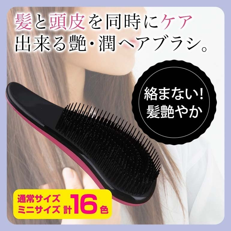 ヘアブラシ 魔法のようなヘア ブラシ 絡まない  艶髪 ヘアケア サラサラ くし サラサラ  ストレート ヘアケアコンパクト 枝毛 抜け毛 乾燥  櫛 美髪 送料無料|baris|02