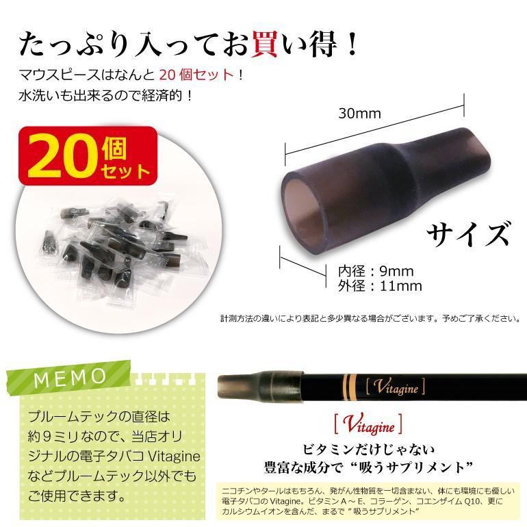プルームテック マウスピース 20個入り Ploom TECH プルームテック 吸い口 キャップ 本体 アクセサリー 電子タバコ プルームテック 互換バッテリー 送料無料 baris 05