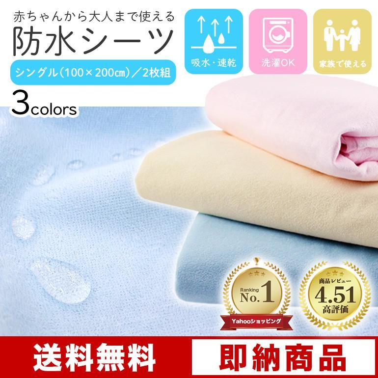 防水シーツ 2枚セット シングル 100×200 おねしょシーツ 綿100% パイル 洗える 介護 ペット 子ども 送料無料|baris